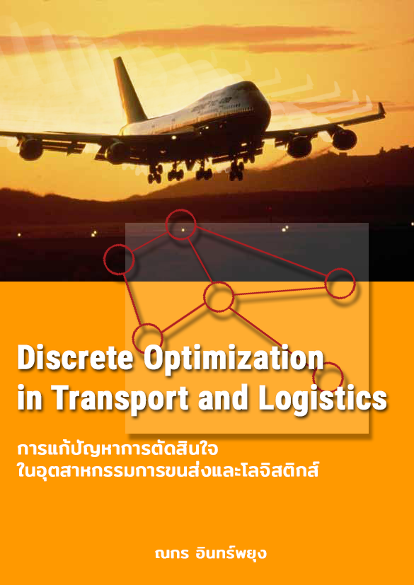 discrete-optimization-book---cover