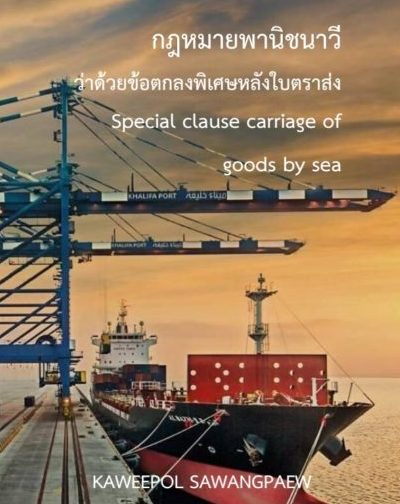 Special clause: carriage of goods by sea