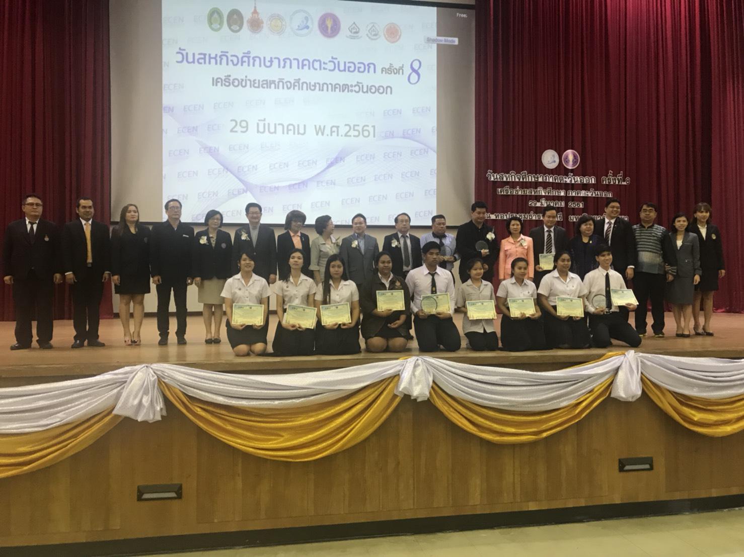 นิสิตได้รับรางวัลโครงงานสหกิจรองดีเด่นงานวันสหกิจศึกษาภาคตะวันออก ครั้งที่ 8