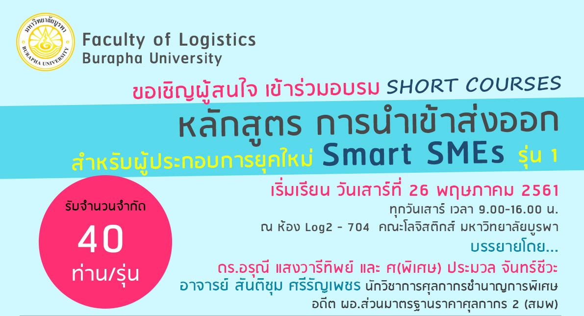 ขอเชิญผู้สนใจ เข้าร่วมอบรมหลักสูตรระยะสั้น การนำเข้าส่งออก สำหรับผู้ประกอบการยุคใหม่ Smart SMEs รุ่น 1