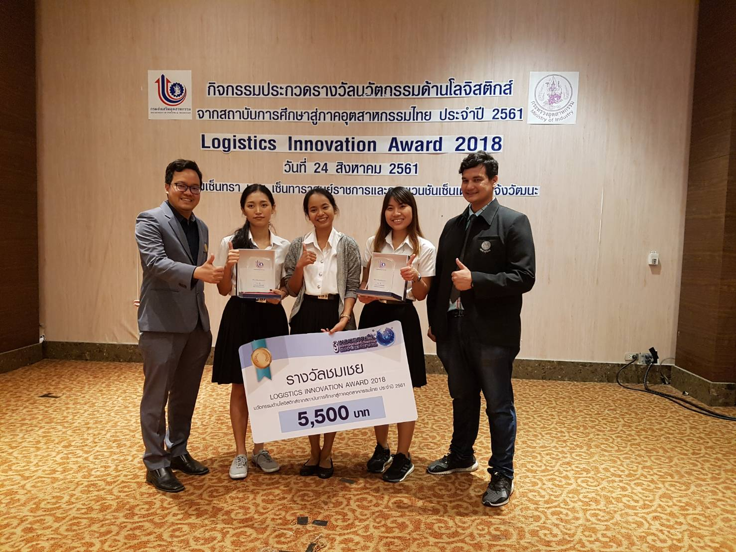 โครงการ Logistics Innovation Award 2018
