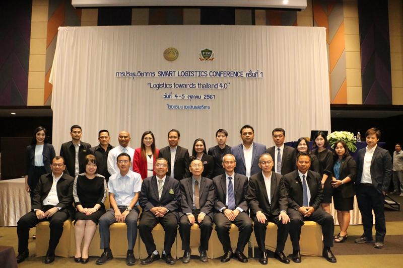 การประชุมจัดตั้งสภาคณบดีโลจิสติกส์แห่งประเทศไทย
