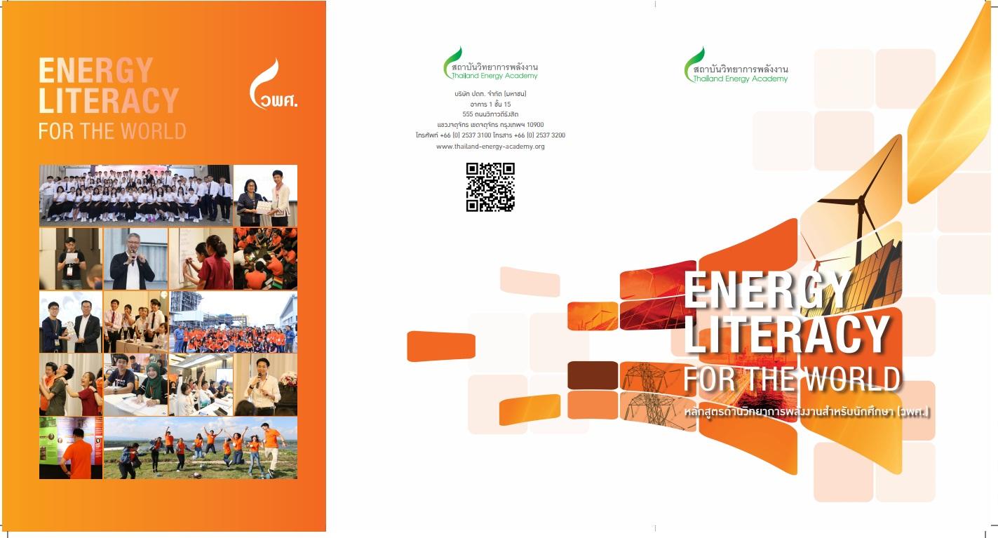 หลักสูตรด้านวิทยาการพลังงานสำหรับนักศึกษา