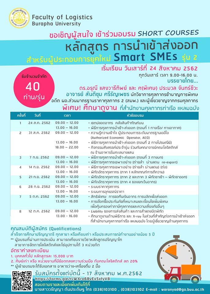 อบรมหลักสูตร การนำเข้า-ส่งออก Smart SMEs รุ่น 2
