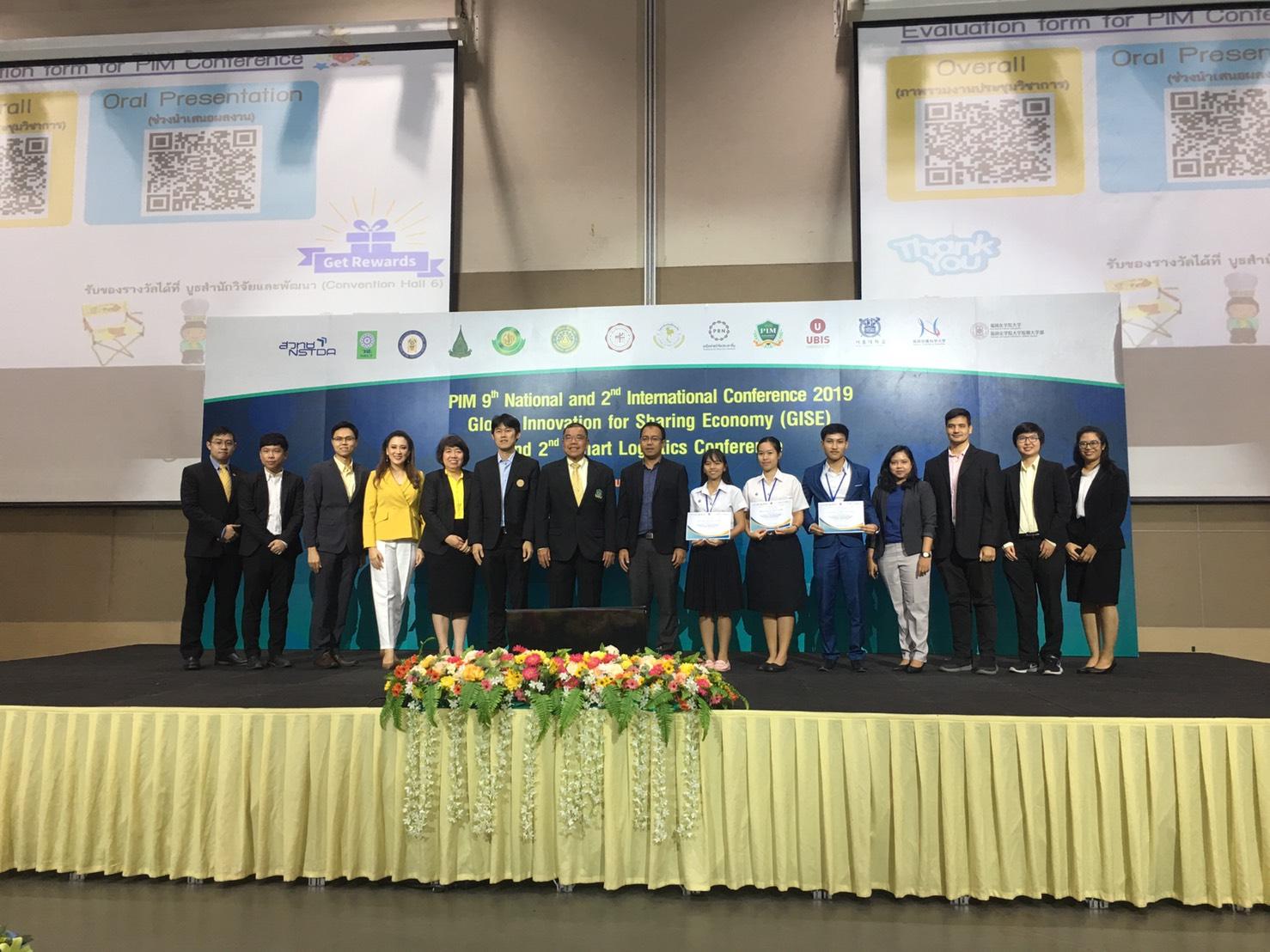 งานประชุมวิชาการ Smart Logistics ครั้งที่ 2