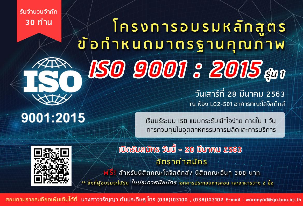 โครงการอบรมหลักสูตรข้อกำหนดมาตรฐานคุณภาพ ISO 9001 : 2015