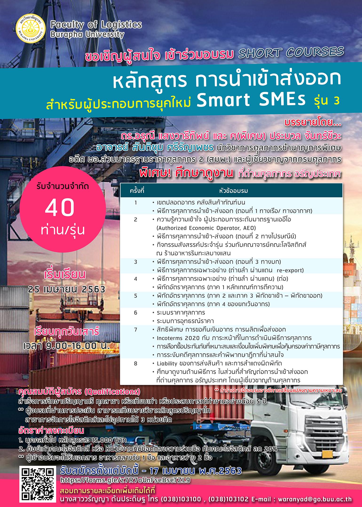 เปิดอบรมหลักสูตรระยะสั้น การนำเข้า-ส่งออก Smart SMEs รุ่น 3