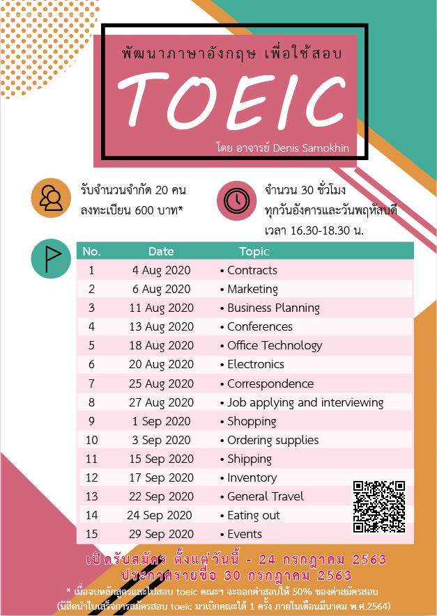 พัฒนาภาษาอังกฤษ เพื่อใช้สอบ TOEIC