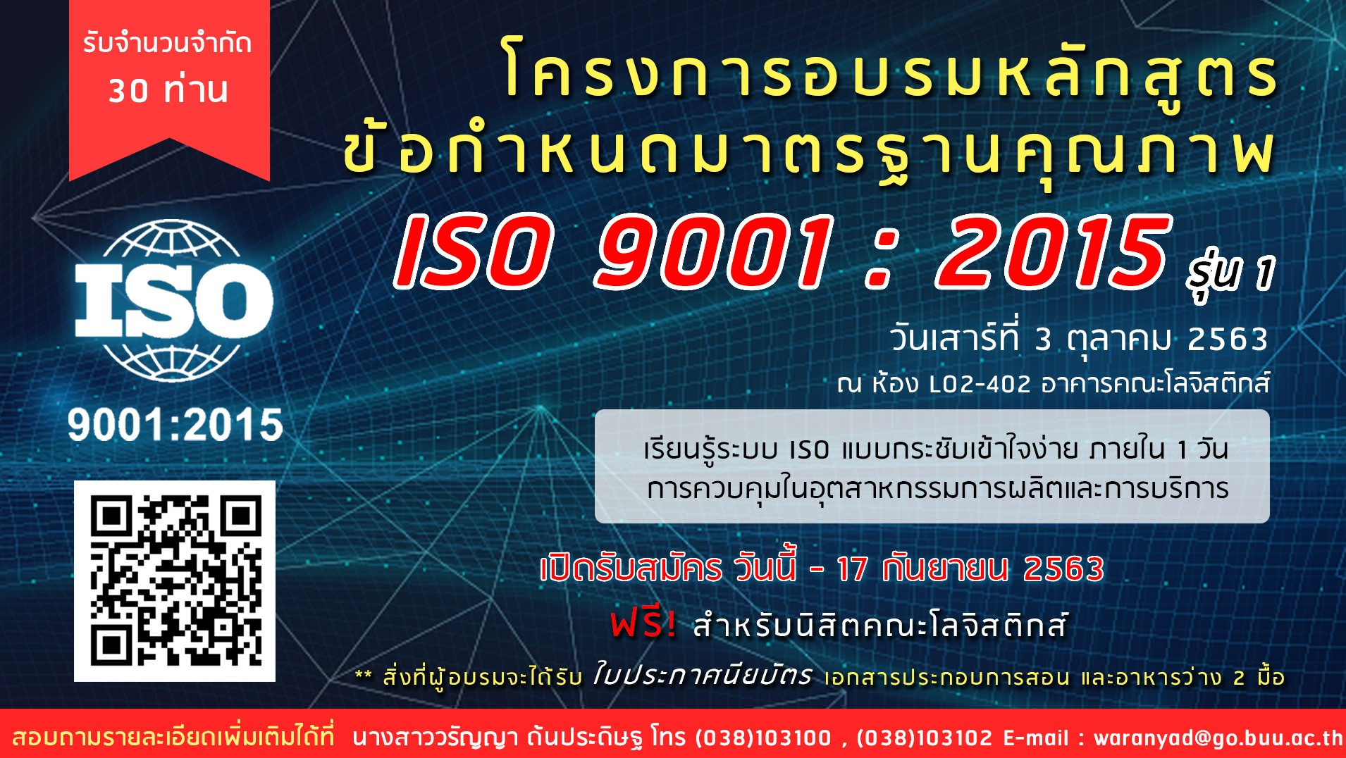 อบรมหลักสูตรข้อกำหนดมาตรฐานคุณภาพ ISO 9001 : 2015
