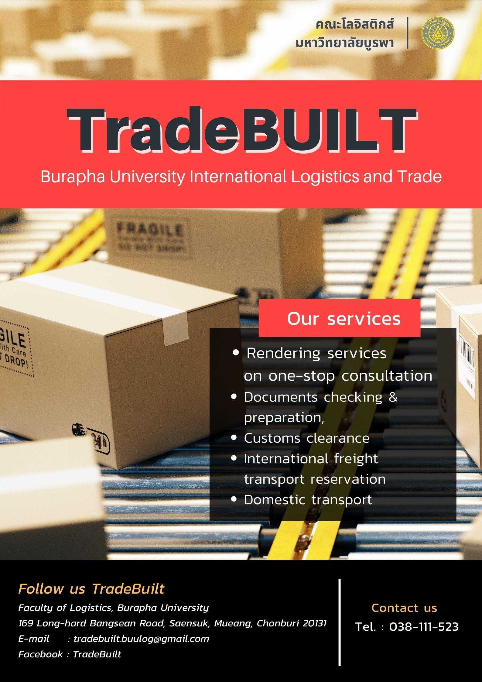 โครงการจัดตั้งศูนย์บริการการค้าระหว่างประเทศ TradeBUILT