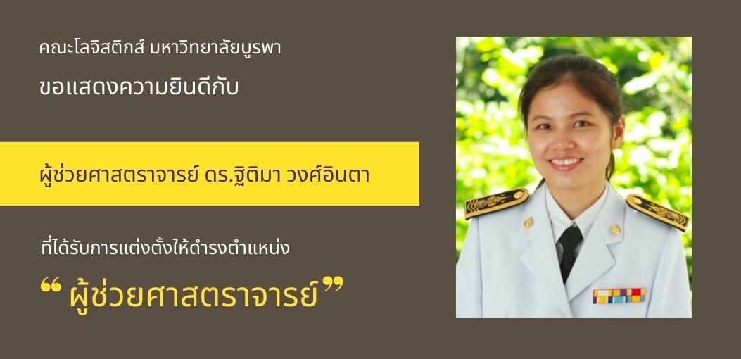 """ขอแสดงความยินดีกับ ผศ.ดร.ฐิติมา วงศ์อินตา ที่ได้รับการแต่งตั้งให้ดำรงตำแหน่ง """"ผู้ช่วยศาสตราจารย์"""""""